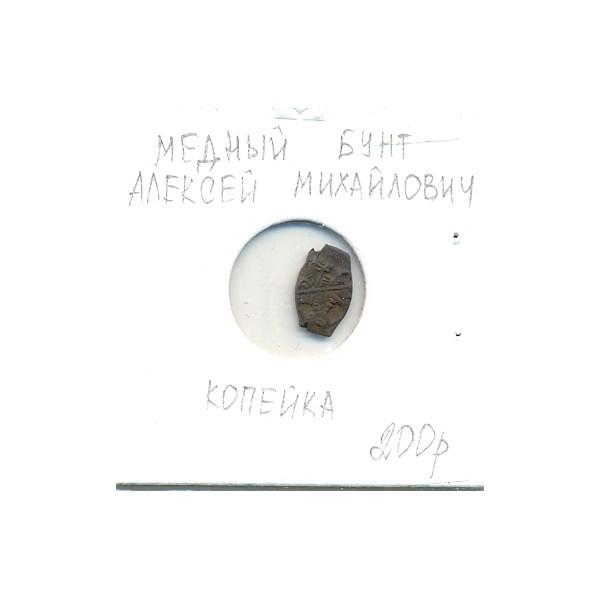 Копейка. Медный бунт. Алексей Михайлович. 1654 г.