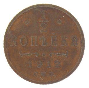 1/2 копейки 1912 г.
