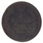2 копейки 1811 г. ЕМ
