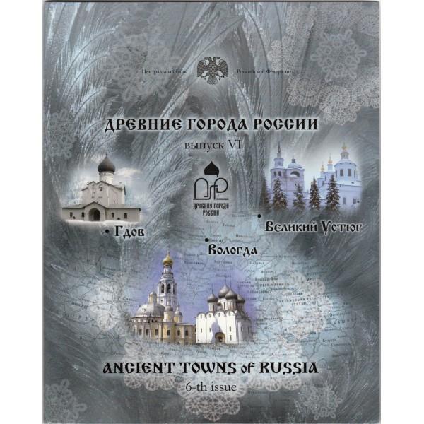 Набор монет «Древние города России», выпуск №6. 2007 год