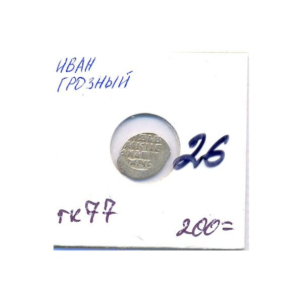 Копейка. Иван IV Грозный. 1548–1574 гг. ГК 77