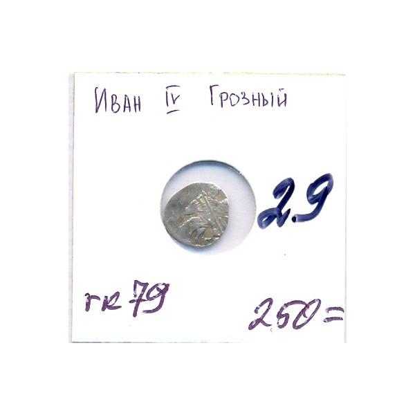 Копейка. Иван IV Грозный. 1548–1574 гг. ГК 79