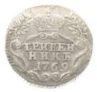 Гривенник 1769 г. СБП-TI
