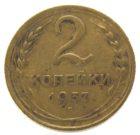 2 копейки 1937 г.