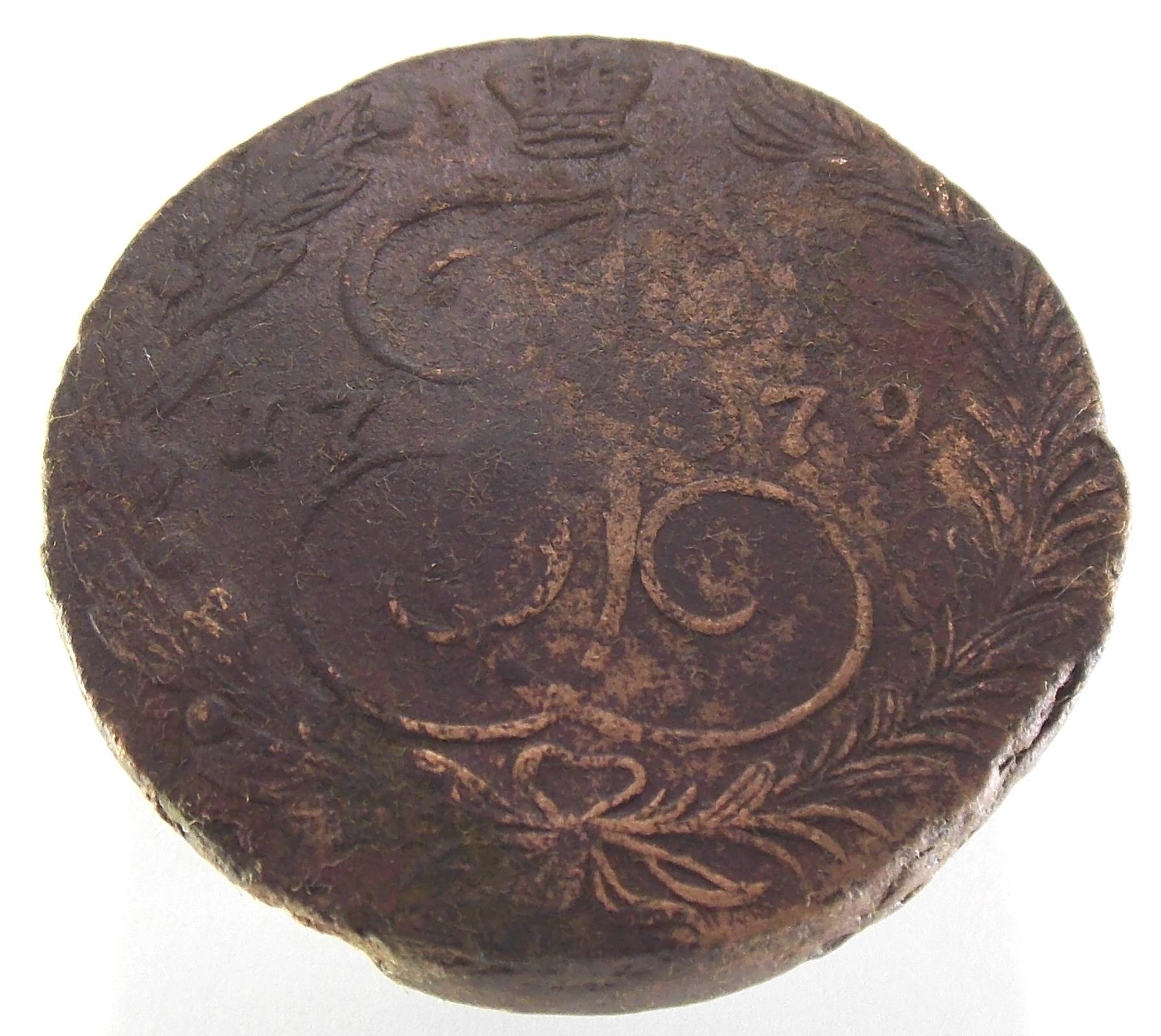 5 копеек 1779 г. ЕМ