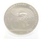 10 рублей 1978 г. «Велосипед»