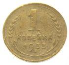 1 копейка 1933 г.