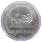 10 рублей 1980 г. «Перетягивание каната»