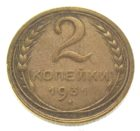 2 копейки 1931 г.