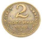 2 копейки 1948 г.