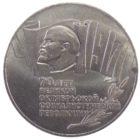 5 рублей 1987 г.»70 лет Великой Октябрьской социалистической революции»