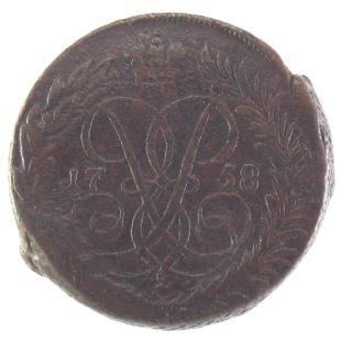 2 копейки 1758 г.