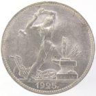 50 копеек 1925 г. ПЛ