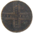 5 копеек 1730 г. МД