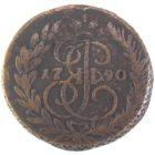 2 копейки 1790 г. ЕМ