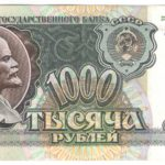 1000 рублей 1992 г.