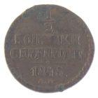 1/2 копейки 1846 г. СМ