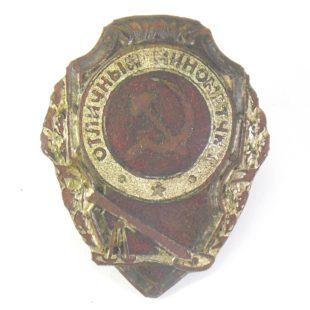 Знак «Отличный миномётчик»