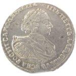 1 рубль 1721 г.