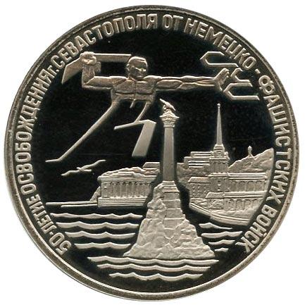 3 рубля 1994 г Освобождение Севастополя