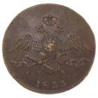 10 копеек 1833 г. ЕМ-ФХ