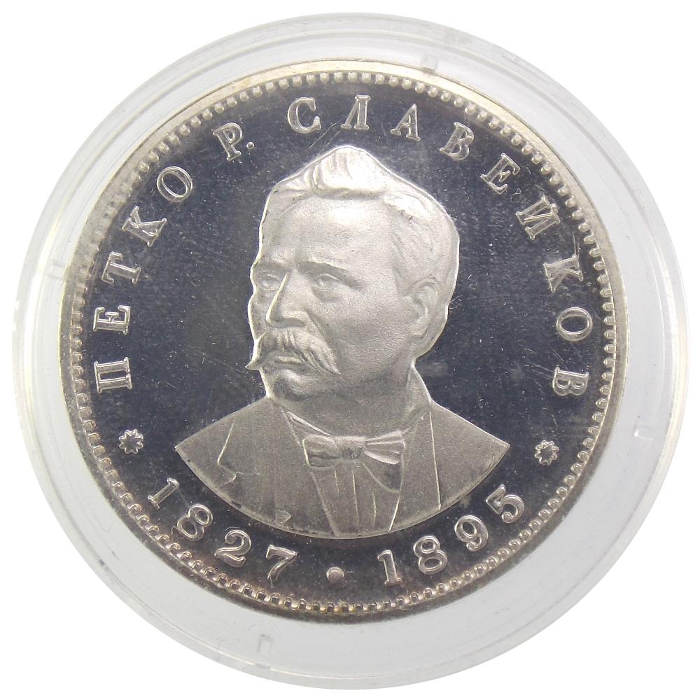 Болгария. 5 левов 1977 г. «Петко Рачов Славейков»