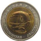 50 рублей 1993 г. «Черноморская Афалина»
