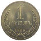 1 рубль 1990 г.