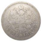 1 рубль 1897 г. (**)