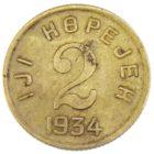 Республика Тува. 2 копейки 1934 г.