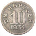 Республика Тува. 10 копейки 1934 г.
