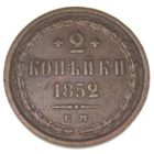 2 копейки 1852 г. ЕМ
