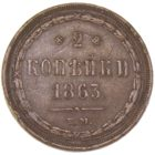 2 копейки 1863 г. ЕМ