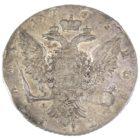 1 рубль 1765 г. СПБ-TI-ЯI