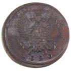 2 копейки 1820 г. ЕМ-НМ