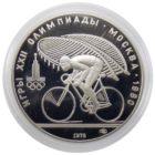 10 рублей 1978 г. «Велосипед» Proof