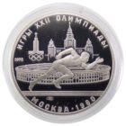 5 рублей 1978 г. «Бег» Proof