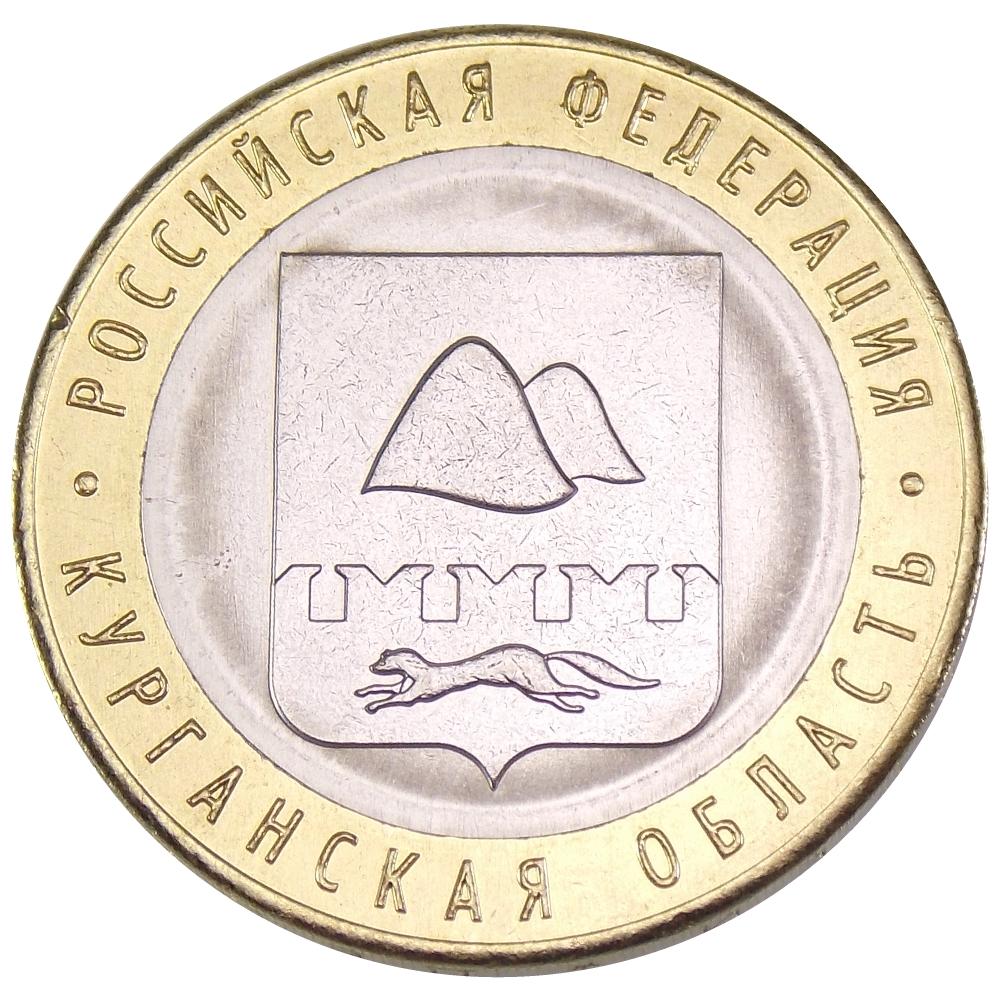10 рублей 2018 г. «Курганская область»