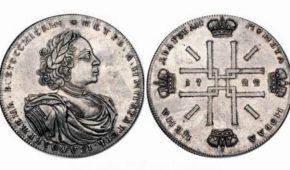 Портретный рубль Петра I