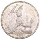 Полтинник 1925 г. ПЛ
