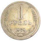 1 рубль 1969 г.