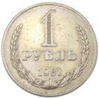 1 рубль 1981 г.