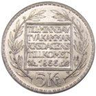 5 крон 1966 г. «100 лет Конституционной реформе»