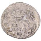 Гривенник 1748 г.
