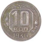 10 копеек 1936 г.