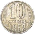 10 копеек 1962 г.