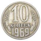 10 копеек 1969 г.