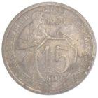 15 копеек 1934 г.