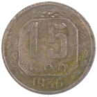 15 копеек 1936 г.