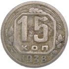 15 копеек 1938 г.
